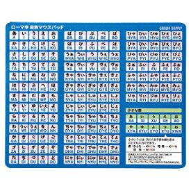 サンワサプライ ローマ字変換マウスパッド マウスパット MPD-OP17RL8BL マウスパッド ローマ字変換対応表付 ブルー 光学式マウス対応 レーザーマウス対応 中型