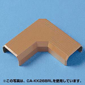 サンワサプライ ケーブルカバー ( L型、ブラウン ) CA-KK22BRL ケーブルモール 配線カバー L型パーツ ブラウン ( サンワサプライ製CA-KK22BR用接続ユニット ) おしゃれ