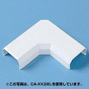 サンワサプライ ケーブルカバー ( L型、ホワイト ) CA-KK33L ケーブルモール 配線カバー L型パーツ ホワイト ( サンワサプライ製CA-KK33用接続ユニット ) おしゃれ