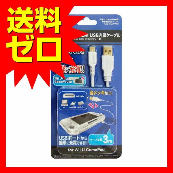 Wii U GamePad用 USB充電ケーブル ( ホワイト ) 3M ANS-WU011WH 【 送料無料 】