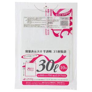 ジャパックス 容量表示入りゴミ袋 ピンクリボンモデル 乳白半透明 30L TSP30 1パック (10枚)