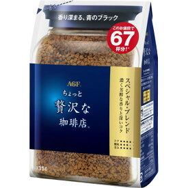 味の素AGF ちょっと贅沢な珈琲店 インスタントコーヒー スペシャル・ブレンド 詰替用 135g 1袋