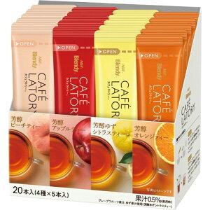 味の素AGF ブレンディ カフェラトリー スティック フルーツティーアソート 4種アソート 7.5g 1箱 (20本)