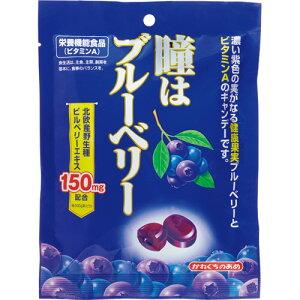 川口製菓 瞳はブルーベリー 100g 1袋