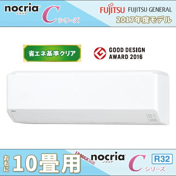 AS-C28G 富士通ゼネラルエアコン nocria Cシリーズ 10畳用 単相100V ベーシックモデル 【 送料無料 】
