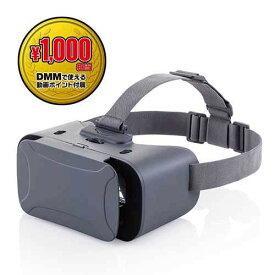 エレコム ELECOM VRゴーグル スタンダード DMM1000円相当ポイント付与シリアル付 グレー VRG-X02PGE