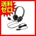 エレコム ヘッドセット USB マイク 両耳 オーバーヘッド 1.8m 折り畳み式 40mmドライバ ブラック HS-HP20UBK USBヘッ…