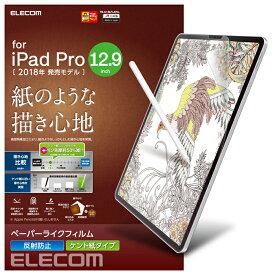 iPad Pro 12.9インチ 2018年モデル / 保護フィルム / ペーパーライク / ケント紙タイプ 専用品・iOS以外 ( タブレットフィルム ) エレコム ELECOM TB-A18LFLAPLL