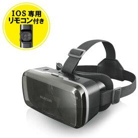 VRゴーグル / スタンダード / 目幅・ピント調節可能 / DMMVRアプリ(iOS)対応Bluetoothリモコン付 VRグラス エレコム ELECOM VRG-M01RBK