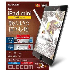 iPad mini 2019 / 保護フィルム / ペーパーライク / 上質紙 / 反射防止 専用品・iOS ( タブレットフィルム ) エレコム ELECOM TB-A19SFLAPL
