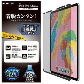 iPad Pro 12.9インチ 2018年モデル用のぞき見防止フィルタ / ナノサクション / 360度 専用品・iOS ( タブレットフィルム ) エレコム ELECOM TB-A18LFLNSPF4