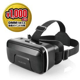 エレコム VRゴーグル VRG-X01PBK VRヘッドセット ピント調整可能 メガネ対応 4.0~6.5インチのiPhone/andoridで使える DMM 1000円相当ポイント付 ブラック
