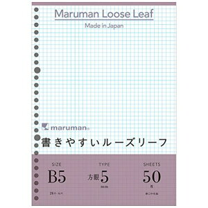 マルマン L1207 B5 書きやすいルーズリーフ 5ミリ方眼罫 26穴 50枚 【5個セット】