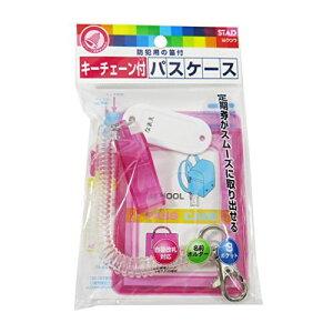 クツワ TR121PK 笛付キーチェーンパスケース ピンク 【5個セット】