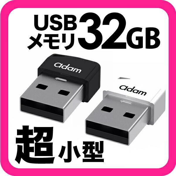USBメモリ 32GB USBメモリー 小型 おしゃれ & かわいい 【 送料無料 】|1402NAZM^
