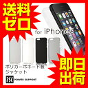 iPhone6 エアージャケットセット for iPhone6(4.7inch)PYC-70 PYC-71 PYC-72 PYC-73 クリアマット / クリア...