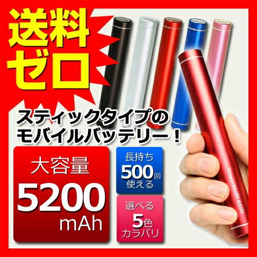 モバイルバッテリー 5200mAh  ブラック/シルバー/ブルー/ピンク/レッド PowerMobi【あす楽】|1702ITZT^ 1000円ポッキリ