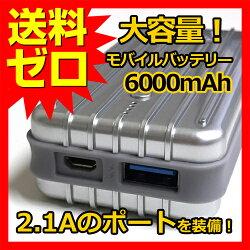 iPhone、iPad、スマホ、タブレット、Wifiルータ、ゲーム機等、マルチデバイスの充電が可能!大容量モバイルバッテリーJourneyPowerAEP-6000JK