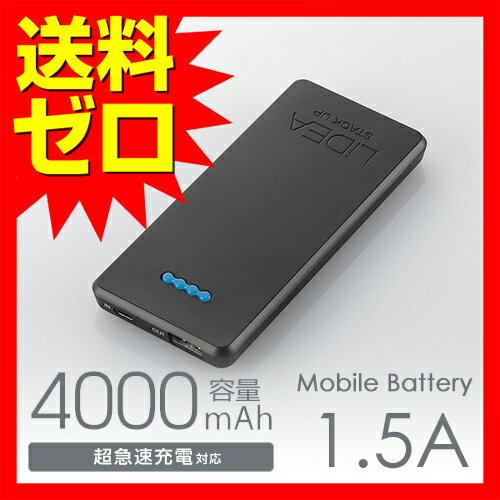 スマホ 用 充電池 バッテリー モバイルバッテリー 4000mAh 1.5A 薄型 ブラック エレコム ELECOM DE-M01L-4015BK 【送料無料】
