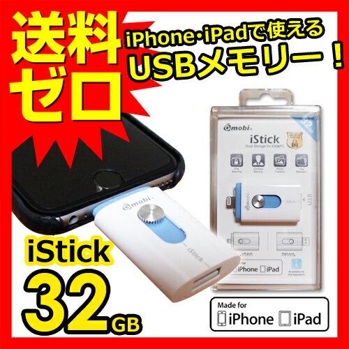 iPhone iPad USBメモリ32GB ( Lightning対応 Gmobi iStick ) iOS 9以降は非対応 【 わけあり 】 【 あす楽 】 【 送料無料 】