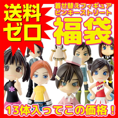 着せ替えフィギュア福袋 おもちゃ ホビー フィギュア 着せ替え人形 ピンキーストリート 話題の商品 UL.YN