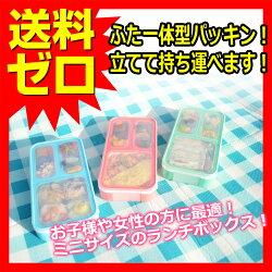 薄型弁当箱フードマンミニスカイブルー/ミントグリーン/チェリーピンク