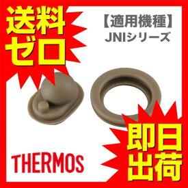 サーモス パッキンセット 【 JNI シリーズ用 】 真空断熱ケータイマグ パッキンセット 【 即日出荷 】
