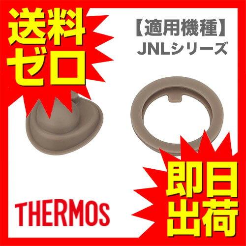 サーモス パッキンセット 【 JNL シリーズ用】 真空断熱ケータイマグ 水筒パッキン THERMOS