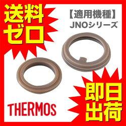 パッキンセットJNO-250/350用(フタパッキン・せんパッキン各1個)サーモスTHERMOSB-004780