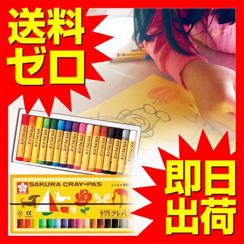 サクラクレパス 16色 LP16R クレパス太巻【送料無料】※商品は1点(個)の価格になります。|1605GRTM^