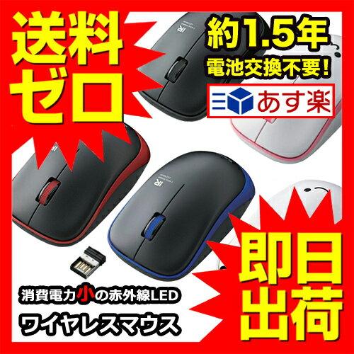 マウス ワイヤレスマウス 超小型 (光学式マウス 2.4GHz 3ボタン マイクロレシーバー 中型 無線)ブラック ピンク レッド ホワイトおしゃれ かわいいドラクエ FF 送料無料 【あす楽】|1702ELZT^