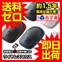 マウス ワイヤレスマウス 超小型 (光学式マウス 2.4GHz 3ボタン マイクロレシーバー 中型 無線)ブラック ピンク おしゃれ かわいいドラクエ FF 送料無料 【あす楽】|1702ELZT^