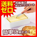 コジット バターピーラーナイフ 冷蔵庫で固くなったバターが簡単に削れる テレビで紹介 雑誌掲載|1402NFZP^