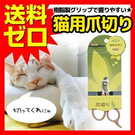 キャティーマン ( CattyMan ) ナチュラルスタイル 猫用爪切り 爪切り つめ切り 犬 イヌ いぬ ドッグ ドック dog ワンちゃん ※商品は1点 ( 個 ) の価格になります。 【 即日出荷 】