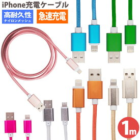 iphone 充電 ケーブル 1m 7色 ナイロン 急速充電 充電ケーブル 充電器 USBケーブル USB アイフォン iPhone11 iPhone11 Pro iPhone11 Pro Max iPhoneXS iPhoneXSMax iPhoneXR iPhoneX iPhoneSE iPhone8 / 8 Plus iPhone7 / 7 Plus iPhone6s / 6
