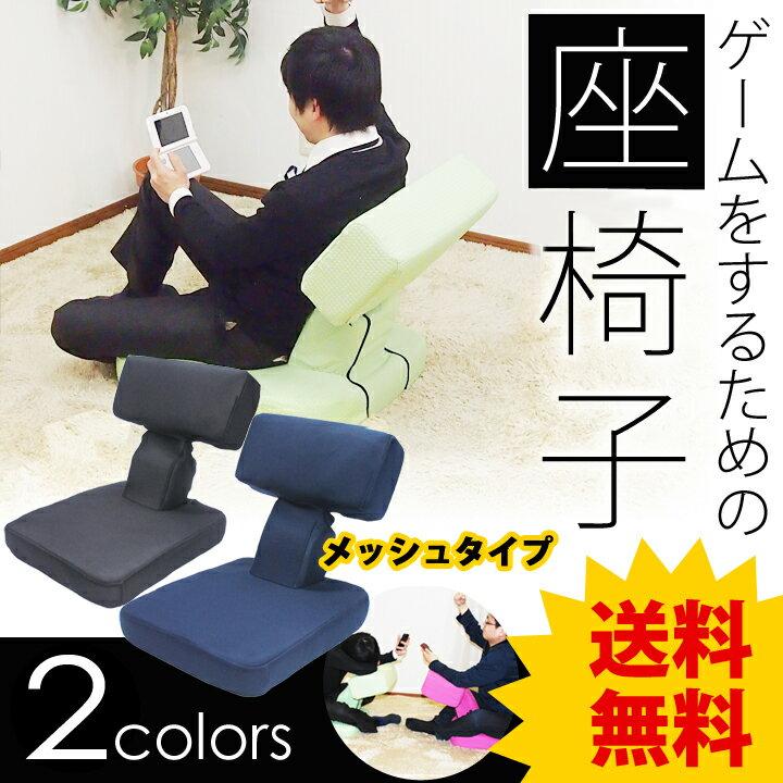 ゲーム座椅子 メッシュタイプ ブラック / ネイビー パーティー ゲームや読書に ゲーミング座椅子 座椅子 リラックス Wii スイッチ 3DS 任天堂 PS4 などの プレイに 腰痛対策 補整 補正 椅子 イス チェア UL.YN