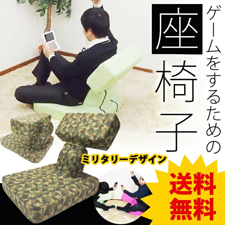ゲーム座椅子 ミリタリーデザイン 迷彩タイプ パーティー ゲームや読書に ゲーミング座椅子 座椅子 リラックス Wii スイッチ 3DS 任天堂 PS4 などの プレイに 腰痛対策 補整 補正 椅子 イス チェア UL.YN 【 送料無料 】