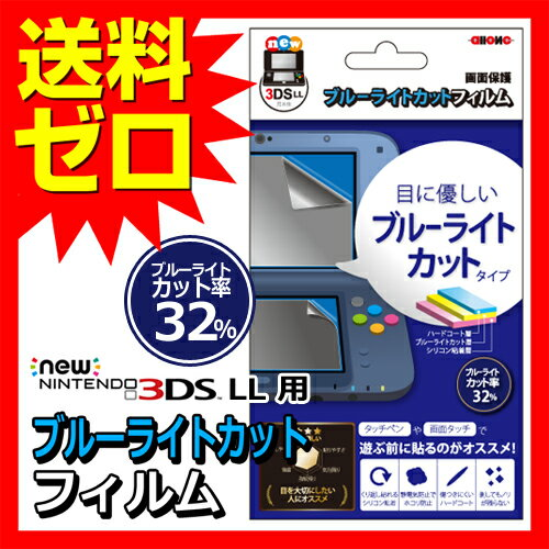 New3DSLL N3DLL用ブルーライトカットフィルムAL ALG-3DSLBF