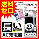 3DS用 AC充電器 ブラック ブルー ピンク 小型 任天堂 用対応機種:3DS 3DSLL New3DS New3DSLL送料無料 雑誌で紹介 ネットで話題