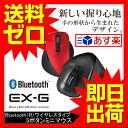 マウス Bluetooth ブルートゥース 無線 BlueLEDマウス M-XG4シリーズ エレコム /5ボタン 握りの極み Sブラッ…