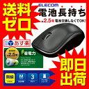 マウス ワイヤレス エレコム ワイヤレスマウス 約2.5年電池交換不要 省電力 3ボタン【送料無料】|1702ELZT^