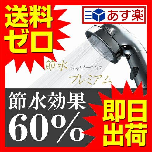 シャワーヘッド 節水 アラミック 節水シャワー プロ・プレミアム ST-X3B 取付け簡単 手元スイッチ 水圧調整 日本製 敏感肌 やわらかい 赤ちゃん  エレガント 動画 送料無料