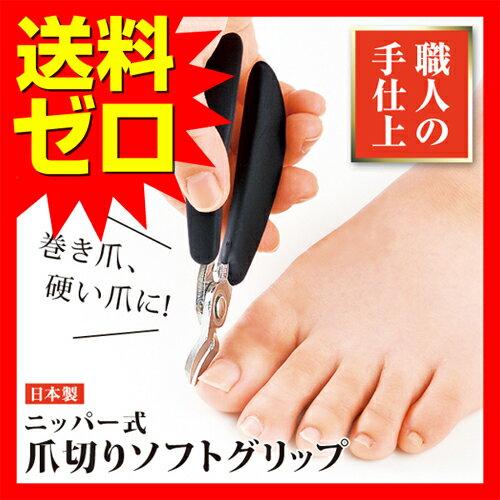 爪切り ニッパー式 ツメ切り ソフトグリップ 巻き爪 硬い爪 のお手入れに アイメディア 送料無料