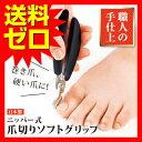 爪切り ニッパー 式 ツメ切り ソフトグリップ 巻き爪 硬い爪 のお手入れに アイメディア つめきり ネイルニッパー 変…