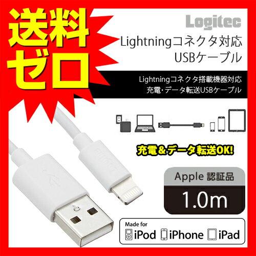 ライトニングケーブル Lighting USBケーブル  Iphone 【Apple認証 iPhone&iPad対応】 1.0m ホワイト ロジテック 送料無料 1000円ポッキリ