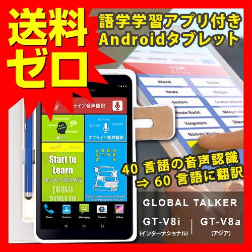 語学学習タブレット GT-V8 ダブルSIMカードスロット 電話機能付 翻訳機 音声翻訳機 タブレットPC Android 6.0 アジア版 インターナショナル版