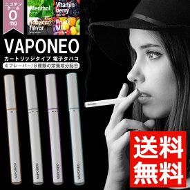 電子タバコ 充電式 カートリッジ タイプ VAPONEO メンソール タバコフレーバー ベリーベリー フレッシュフルーツ
