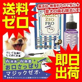 犬用 歯みがき マジックゼオ プロ 40cc 歯磨き デンタルケア Magic Zeo PRO 犬 イヌ いぬ ドッグ ドック dog ワンちゃん 歯石除去 EDOG JAPAN ※商品は1点 ( 個 ) の価格になります。 【 あす楽 】