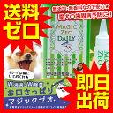 犬用 歯みがき 歯石除去 歯垢除去 40cc マジックゼオ デイリー デンタルケア 口臭 予防 口腔内の消臭・除菌 犬 イヌ …