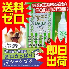 犬用 歯みがき 歯石除去 歯垢除去 40cc マジックゼオ デイリー デンタルケア 口臭 予防 口腔内の消臭・除菌 犬 イヌ いぬ ドッグ ドック dog ワンちゃん EDOG JAPAN 歯磨き ※商品は1点 ( 個 ) の価格になります。 【 あす楽 】